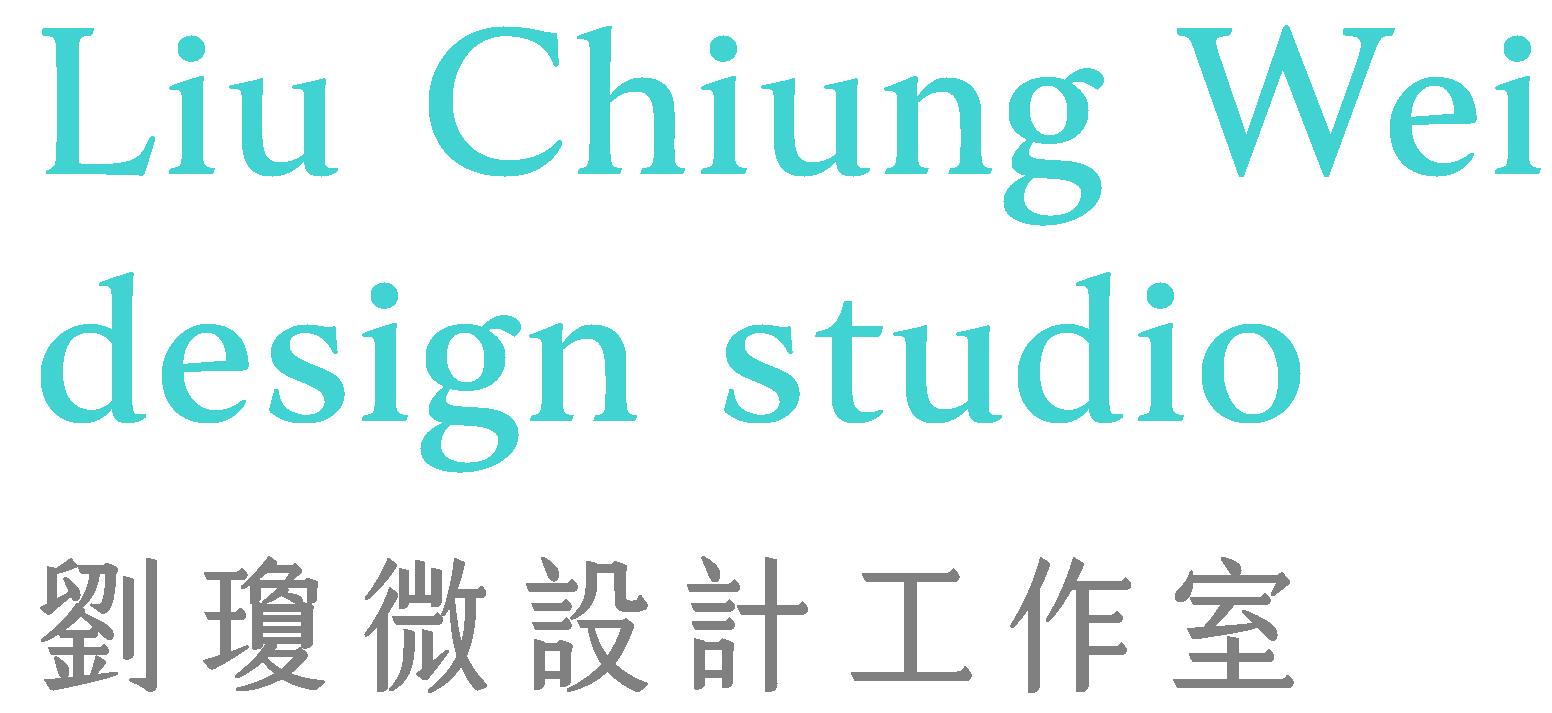劉瓊微設計工作室 Liu Chiung Wei design studio